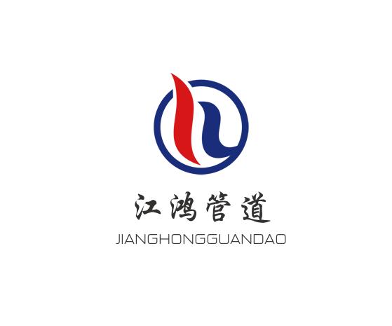 沧州江鸿管道装备有限公司