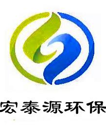 山东宏泰源环保科技有限公司
