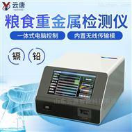 YT-JSZ粮食重金属快速检测设备