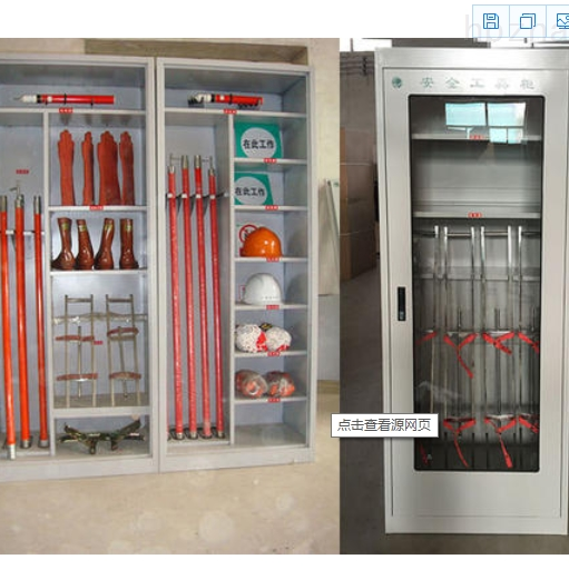 1.1m喷塑电力安全工具柜