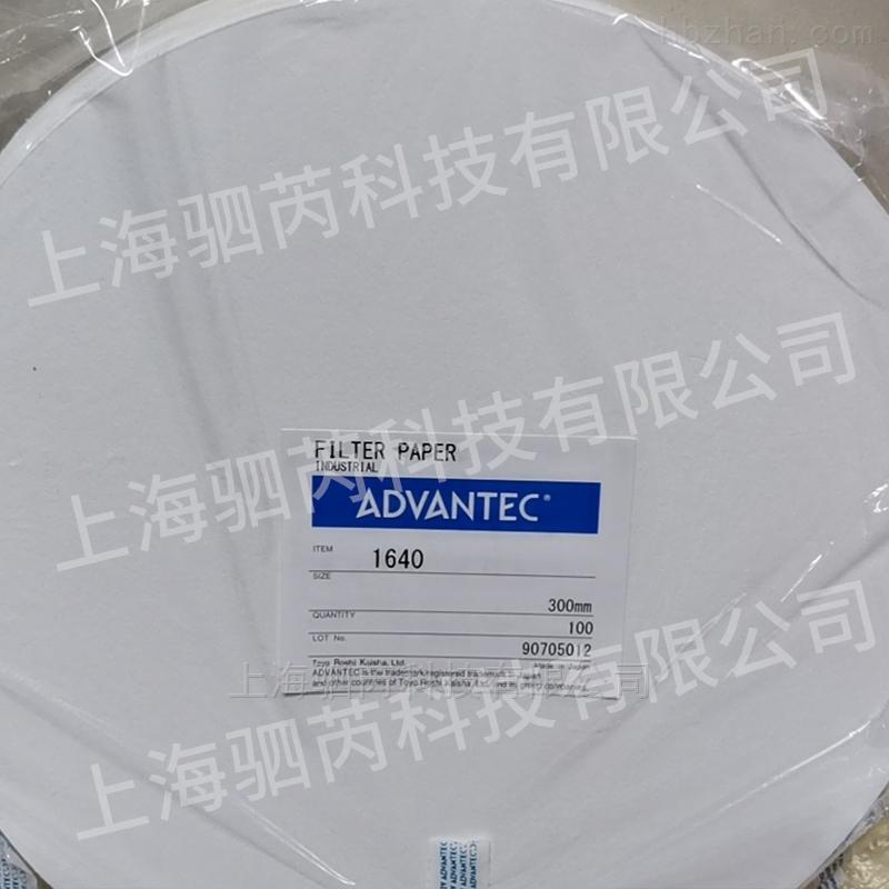 ADVANTEC 日本东洋1640号工业滤纸