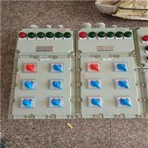工厂BXD防爆动力配电箱控制电机防爆电控箱
