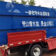 40立方生活一体化污水处理设备