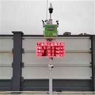 工地扬尘噪声CCEP认证视频监控系统