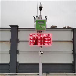 广元市建筑工地扬尘TSP智能监测设备