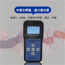 RIFJ-S1个人辐射剂量报警仪