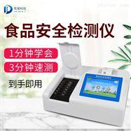 JD-SP08多功能食品安全快速分析儀