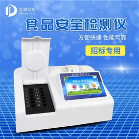 JD-JQ食品甲醛快速测定仪