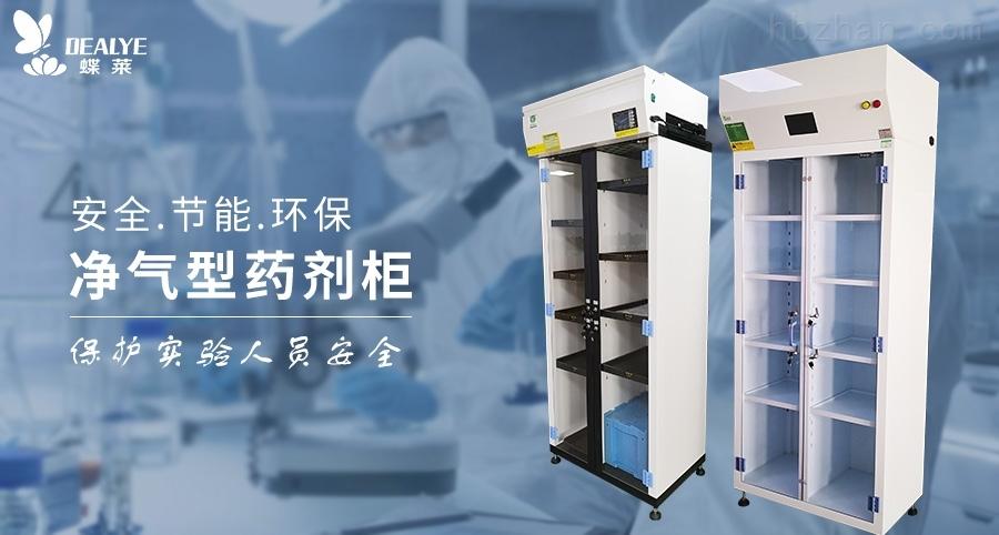 净气型试剂柜安全存储柜简介-蝶莱环境