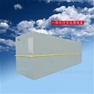 hb82一体化污水处理设备在厕所改造中的应用情况