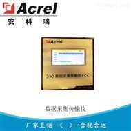 AF-HK100环保监测采集仪 环保数采仪
