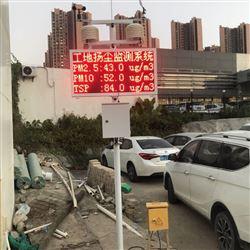 深圳市拆迁工程扬尘污染在线监测系统