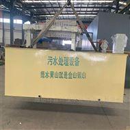 HS-YM苍南造纸厂污水处理设备