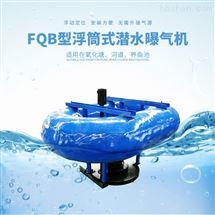 FQB-0.75浮筒曝气机