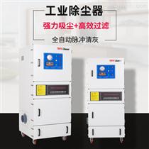 滤筒式工业集尘机生产商