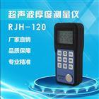 RJH-120管道金属超声波测厚仪