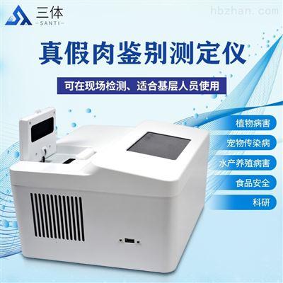 ST-PCR真假肉鉴别测定仪