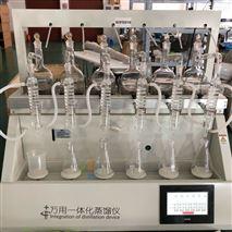 武汉全自动一体化蒸馏仪水冷式