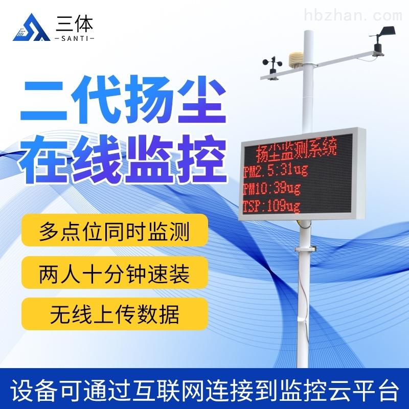 扬尘噪声污染在线监测系统【厂家 品牌 价格】2021扬尘监测设备推荐