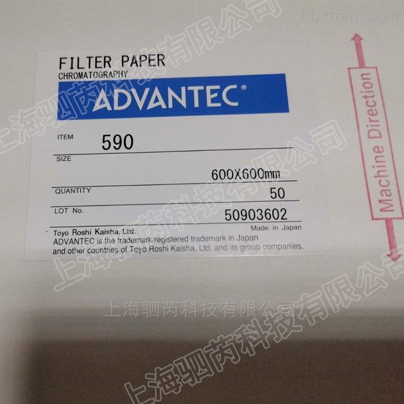 Advantec东洋NO590色谱用纸