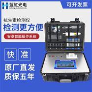 LH-KSS抗生素检测仪