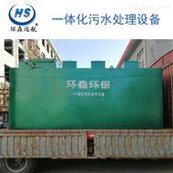 HS-YTH豆製品生產製作一體化廢水處理設備