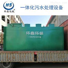 HS-YTH服装厂生活污水处理一体化设备