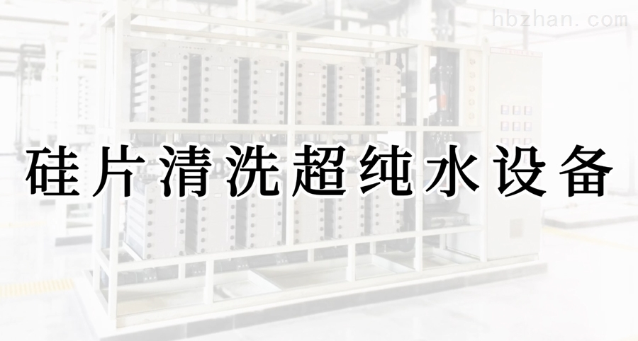 硅片清洗超纯水设备特点与相关参数 水处理设备