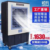 恒凡工业冷风机移动水空调环保水冷空调