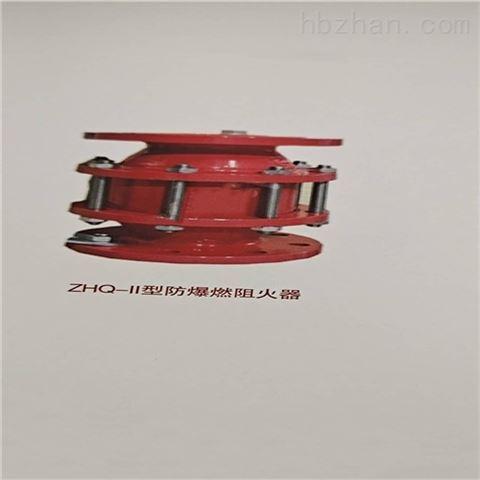 ZHQ-II型防爆阻火器知名品牌