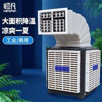 恒凡环保空调水冷空调车间降温冷风机
