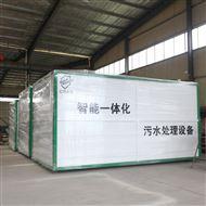 wsz生活污水一体化处理设备生产厂家