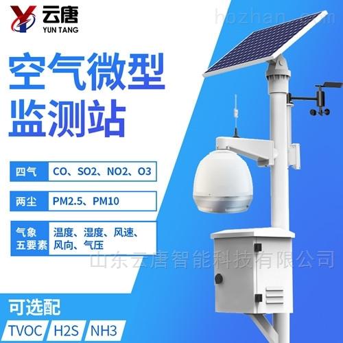 四气两尘监测站【厂家|品牌|价格】2020全新气象站