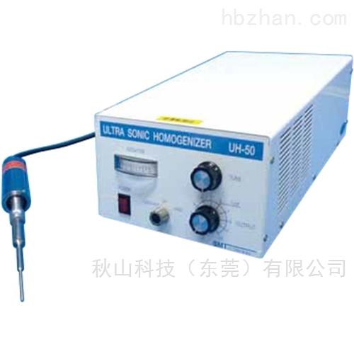 日本smt小样品用超声波分散机清洗机UH-50