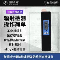 个人辐射防护剂量检测仪