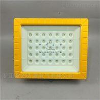 BLD201氨水庫防爆燈100WLED防爆投光燈 70WLED