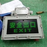BAD-安全出口防爆指示燈防爆標志誘導燈