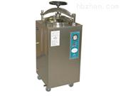 YXQ-75SII立式压力蒸汽灭菌器武汉厂家