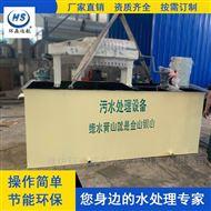 HS-YM西安紙箱包裝彩印廠汙水處理設備