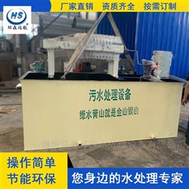 HS-YM西安纸箱包装彩印厂污水处理设备