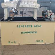 HS-YM涂料污水处理设备 水性漆 服装印花