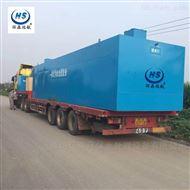HS-YTH生活汙水一體化處理設備