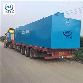 HS-YTH生活污水一体化处理设备