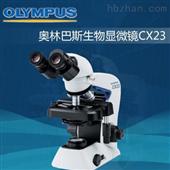 CX23生物显微镜武汉赛斯特品牌