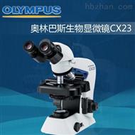 CX23生物显微镜武汉黄金城品牌