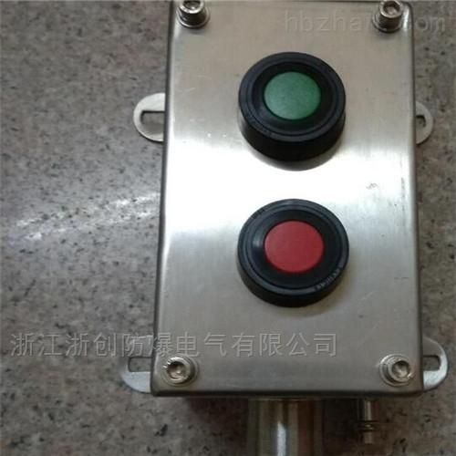 机旁304不锈钢防爆按钮盒