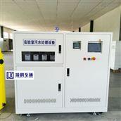 LK化妆品实验室污水处理设备