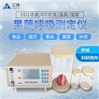 ST-GX10果蔬呼吸速率测定仪