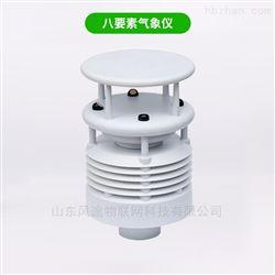 FT-WQX8八要素微气象仪