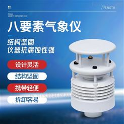 FT-WQX8扬尘在线监测仪